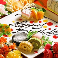 誕生日・記念日に♪サプライズで主役をお祝い!!