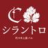 シラントロ代々木上原バルのロゴ