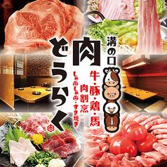 肉どうらく 溝の口の写真