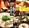 鶏居酒屋 るーつ 江坂店の写真