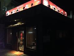 まるしょう 田崎店 の写真