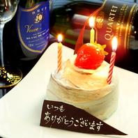 誕生日・記念日にはケーキのご用意も承っております