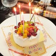 お誕生日は当店でお祝い♪