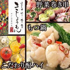 博多野菜巻き串 餃子 こだわり酎ハイ きじょうもん 静岡呉服町店の特集写真