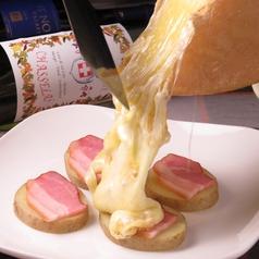 スイス料理 ハウゼのおすすめ料理1