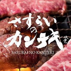 大衆焼肉 さすらいのカンテキ 広島胡町酒場の写真