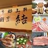 薩摩郷土料理 割烹 結のおすすめポイント3