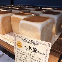 一本堂 福岡若宮店の写真