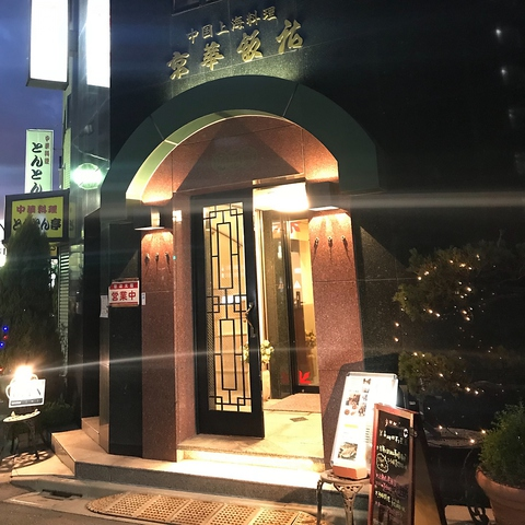 ★昭和40年創業★上海料理の伝統を忠実に、且つ新しい味覚を加えご提案しております♪