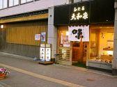 おたる大和家 寿司屋通り店 小樽のグルメ
