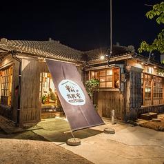 やんばるダイニング 松の古民家の雰囲気1