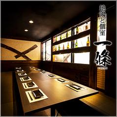 地鶏居酒屋 一條 桜木町店の写真