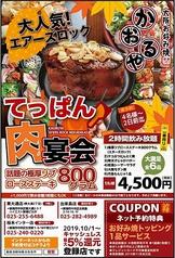 かおるや 桜木インター店のおすすめ料理1