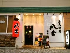八金 寝屋川店の写真
