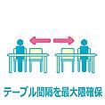 適度に着席時の間隔をあけるなどでソーシャルディスタンスを確保できるようにしております。