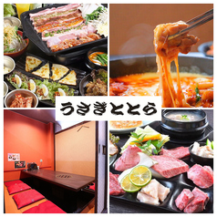 韓国料理&焼肉 うさぎととらの写真