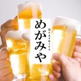 めがみや 表参道本店のおすすめ料理3