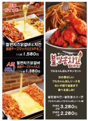 ホシギ2羽チキンcafe 大久保4号店の写真