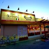 モッチモパスタ 姫路三左衛門店の雰囲気2