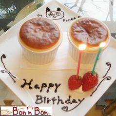 ケーキ&カフェ ダイニング ボナボンのコース写真