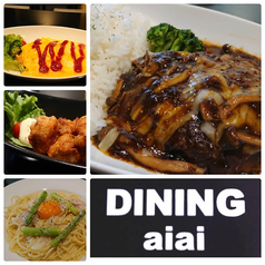 DINING aiaiの写真