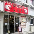《松戸駅より徒歩約3分の好アクセス◎》赤い看板が目印です☆ラム肉串焼き・鶏肉串焼きをはじめ定番の中華料理まで目白押し!