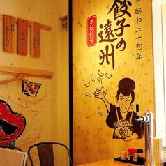 大衆酒場 ごちもん 餃子の遠州 有楽街店の写真