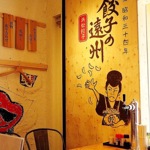 浜松餃子!遠州焼き!ごちもん特製唐揚げなど充実の居酒屋&ご当地メニュー♪