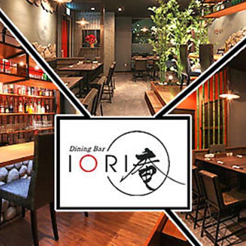 Dining Bar ~IORI~ 庵 (いおり)