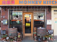 居酒屋バル モンキーキッチン 横堤店の写真