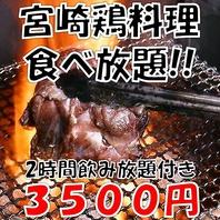 ≪厳選≫宮崎鶏料理17種が120分食べ飲み放題で3500円♪
