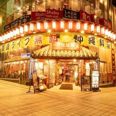 島唄と沖縄料理 花琉球 てんぶす 那覇店の写真