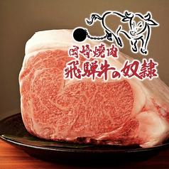 岡崎焼肉 飛騨牛の奴隷の写真