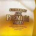 ◆ビールがお得◆プレミアムモルツが一杯450円(税抜)◆その他単品飲み放題やお得なコースも充実!コースは飲み放題付き3500円~!季節ごとの肉バル料理が楽しめるコースになっています。