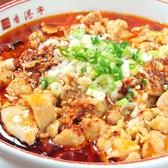 中華料理 香港苑 竹の塚店のおすすめ料理3