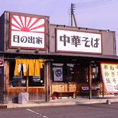 日の出家 福島のグルメ