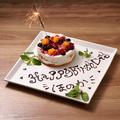 料理メニュー写真【誕生日・記念日】コース予約で通常1980円のメッセージ入りデザートプレートが無料!