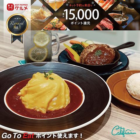 THE CALIF KITCHEN  (ザ・カリフ キッチン) 福岡小倉店|店舗イメージ1