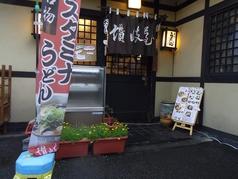 讃岐屋 牛田本店の写真