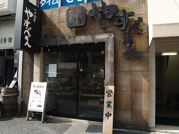 つけ麺屋 やすべえ 渋谷店の雰囲気1