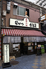 だるま 総本店イメージ