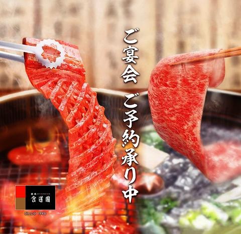 華やかな李王朝の伝統美と落ち着いた和風が調和した新感覚焼肉レストラン♪
