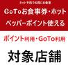 鍛冶屋文蔵 東京オペラシティ店のおすすめポイント1