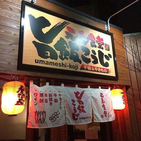 日本の文化、焼き鳥・干物。他ではなかなか楽しめない地酒、焼酎をご用意!