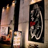 隠れ家和食 茶屋町りゅうぼん 大阪のグルメ