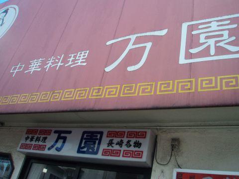 長崎中華 万園の写真