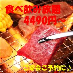 炭火焼肉 たむら 福岡店特集写真1
