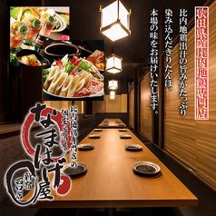 なまはげ屋 NAMAHAGEYA 新宿西口店の写真