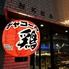 京橋チャコールのロゴ