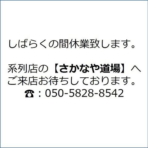 やきとり道場 長野善光寺口店